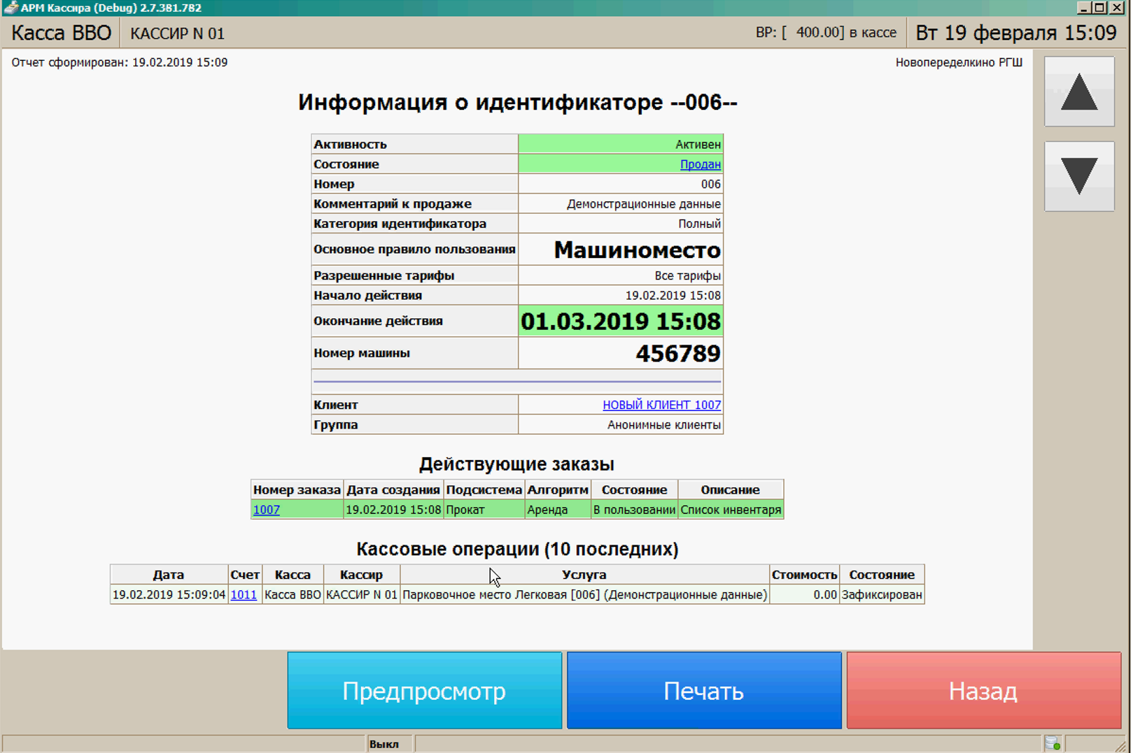 2316 Прокат Аренда машиномест
