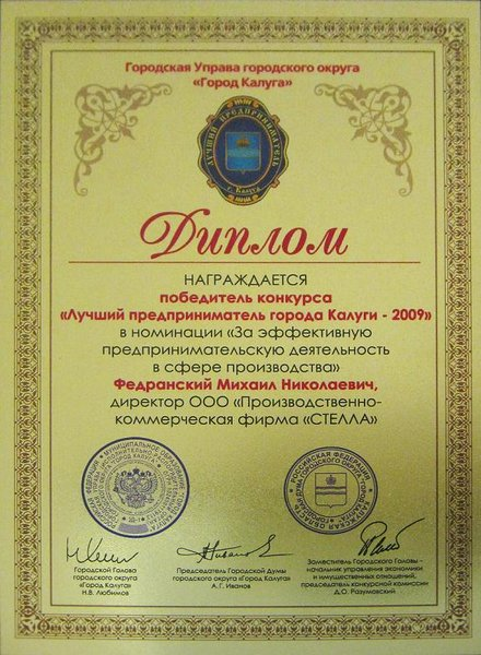 """Диплом """"Лучший предприниматель города Калуги-2009"""""""
