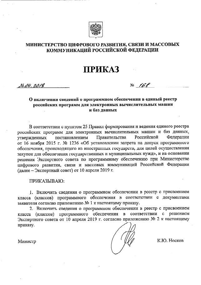 Единый реестр российских программ