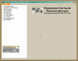 2001 СПД Менеджер Обзор