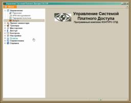 2104 СПД Менеджер Услуги